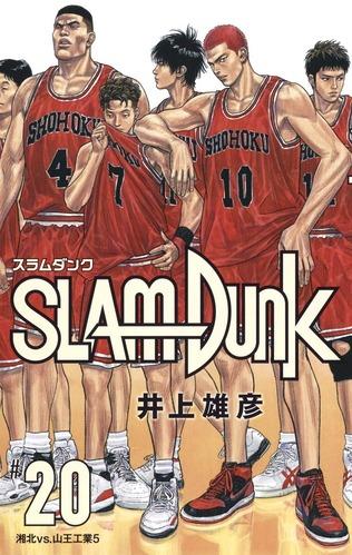 「スラムダンク」が完結して25年も経つのに 未だにスラムダンクより面白いバスケ漫画が出てこない理由…