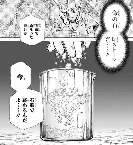 2b272d5c s - 【Dr.STONE77話感想】千空、科学の「力」で勝利確定か!?