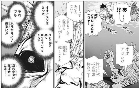 2c56d848 s - 【Dr.STONE133話感想】千空、石化光線から島を守ることは出来るのか!?