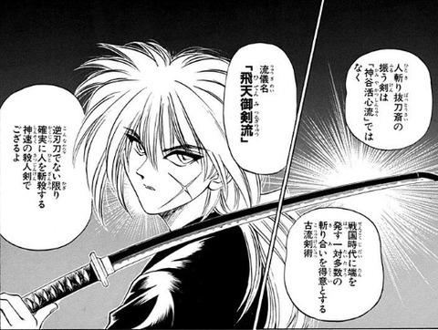 剣心 (2)