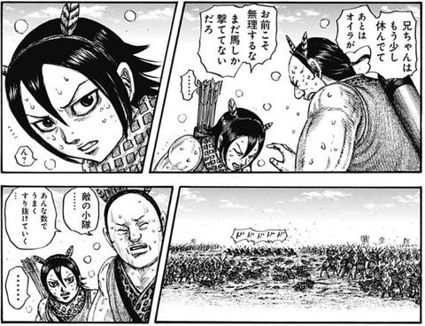 36ec7264 s - 【キングダム617話感想】飛信隊軍師・河了貂、まさかの展開に!!