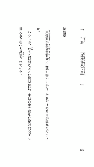 38006b68 s - 「BLEACH」の平子真子隊長、ついに卍解を披露する!!!!