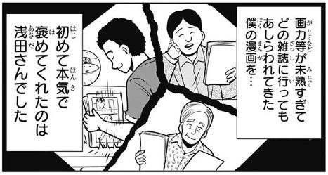 3816ff21 - 【進撃の巨人】諫山創(19)が週マガに持ち込んだ「進撃の巨人」が公開される!!これを見抜いた編集部凄いな!!