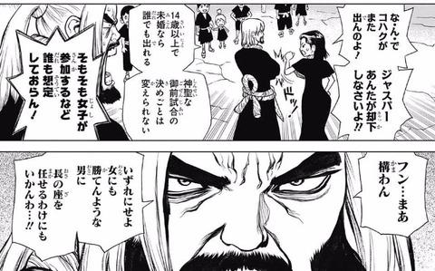 3b91dc79 s - 【Dr.STONE33話感想】千空とルリの関係は!?謎と波乱の御前試合開幕!!