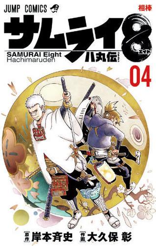 samurai8004