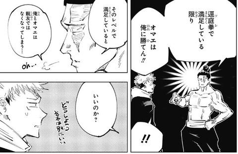 41397400 s - 【呪術廻戦36話感想】東堂先輩、虎杖の師匠みたいになっててワロタwwwwww