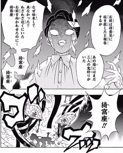 鬼舞辻 (3)