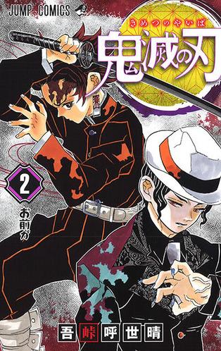 kimetsu02-thumb-400x635-3558