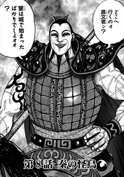王騎 (2)