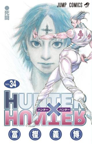 【朗報】「HUNTER×HUNTER」のヒソカさん、パワーも凄かった!!