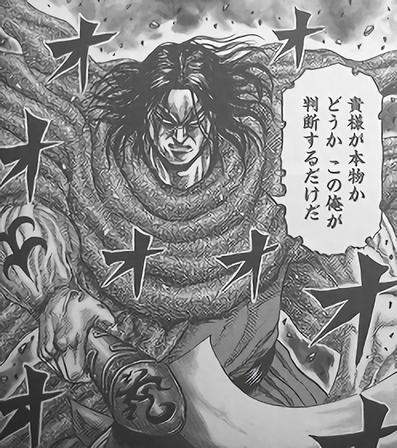 506cb7a3 - 「キングダム」とかいう漫画、面白すぎるwwwwww【画像】