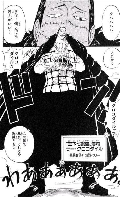 【ワンピース】クロコダイルって何で七武海になれたんだ?