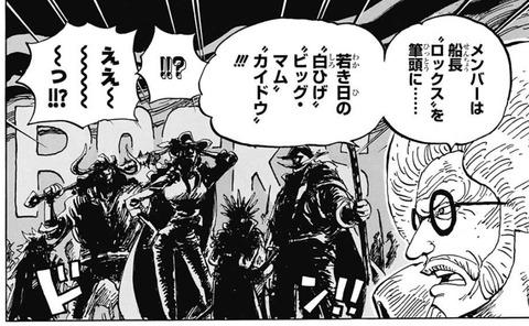 ロックス海賊団-957