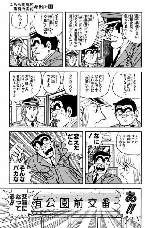 こち亀89巻