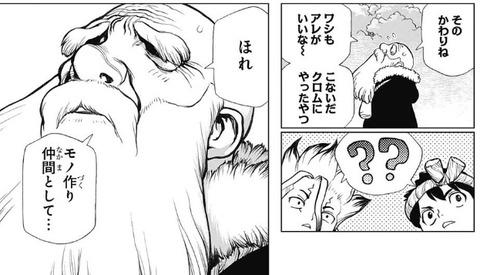 52cbe1c0 s - 【Dr.STONE58話感想】石神村、ついに暖炉を手に入れる!!司帝国は酷い事になってそう・・・