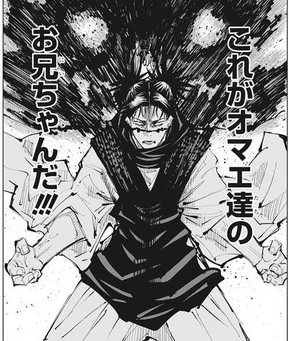 537fd94a s - 【呪術廻戦102話感想】冥冥さんの術式「黒鳥操術」、強すぎる!!