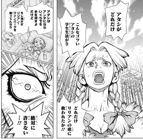 53ca571b s - 【Dr.STONE66話感想】第一回キャラクター人気投票結果発表!!第一位は・・・
