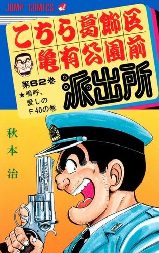 こち亀62
