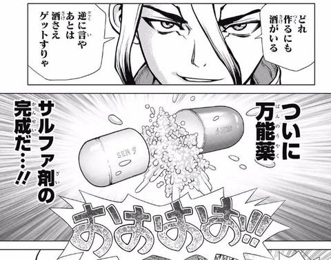 5825efa5 s - 【Dr.STONE33話感想】千空とルリの関係は!?謎と波乱の御前試合開幕!!