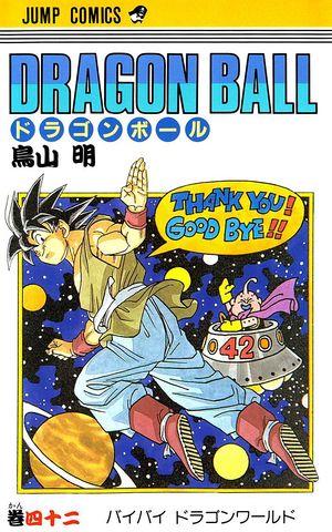 300px-ドラゴンボール第四十二巻表紙
