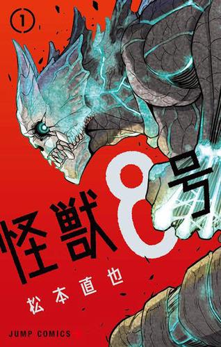 マンガ大賞2021、ノミネート作品が決定!!「推しの子」「怪獣8号」等が選ばれる!!