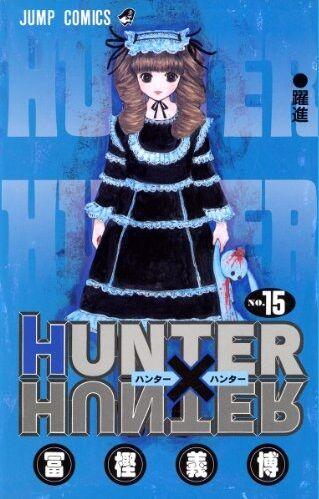 【画像】「HUNTER×HUNTER」15巻の表紙の謎、未だ解明されない・・・