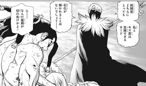 60af55a1 s - 【Dr.STONE134話感想】千空vsイバラ、生き残りをかけた最終決戦が始まる!!