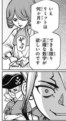 62e1c009 s - 【Dr.STONE92話感想】龍水、とんでもないチートシェフを復活させてしまうwwwwww
