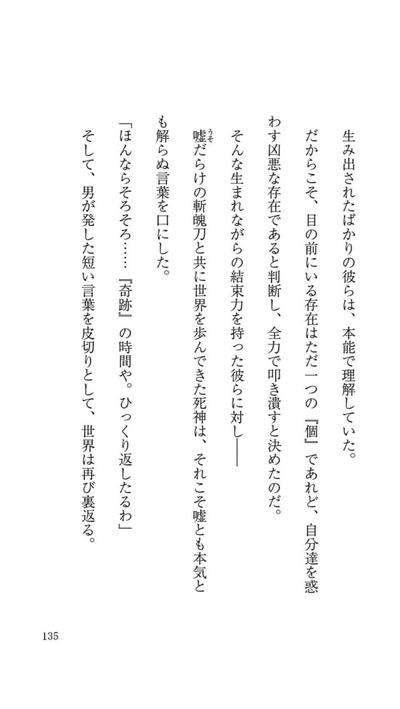 666c3569 s - 「BLEACH」の平子真子隊長、ついに卍解を披露する!!!!