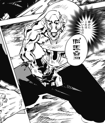 677ae28e s - 【呪術廻戦47話感想】仲間の大ピンチにベストフレンズ参戦!!最高の戦いが今、始まる!!