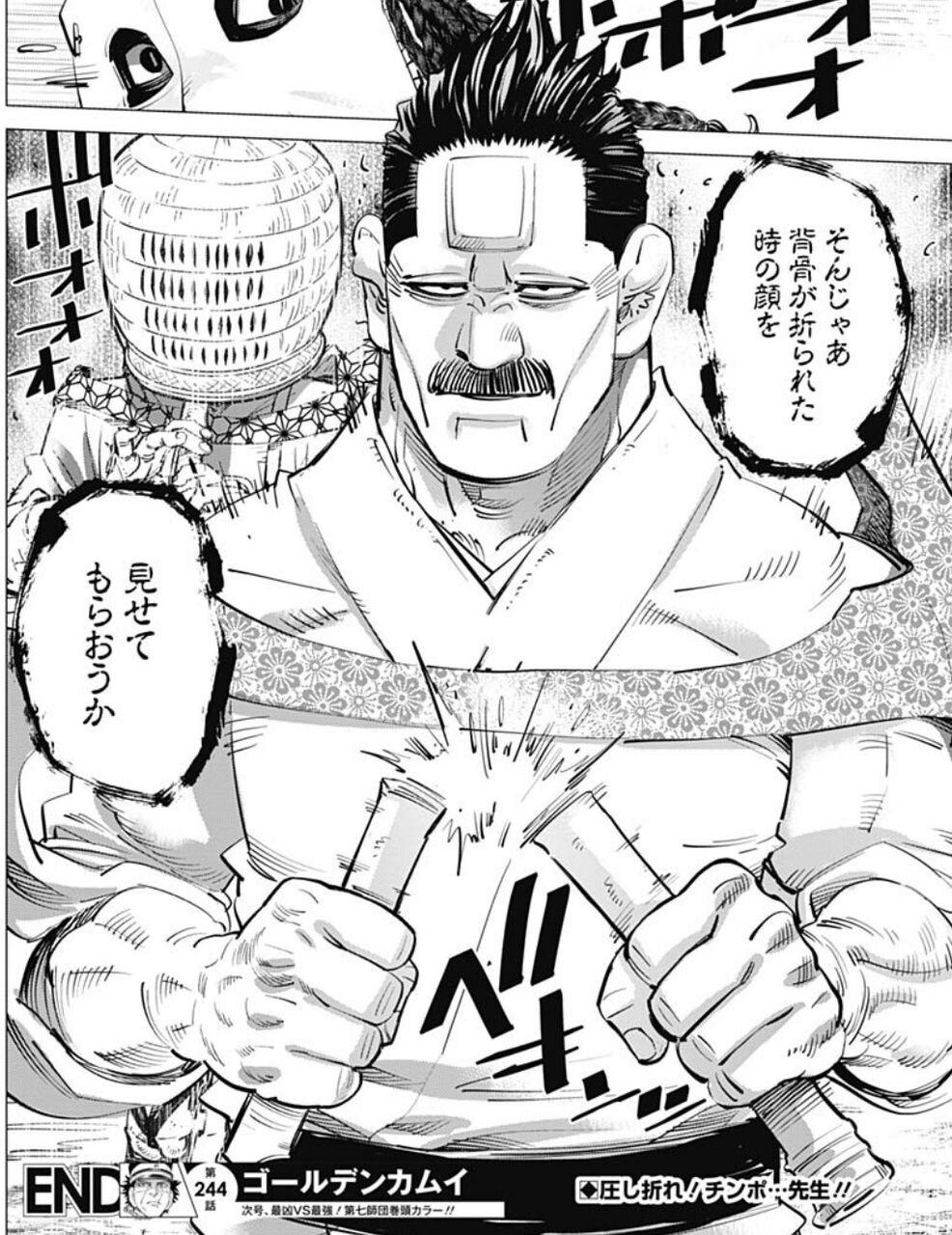 カムイ 最強 ジャンプ ゴールデン