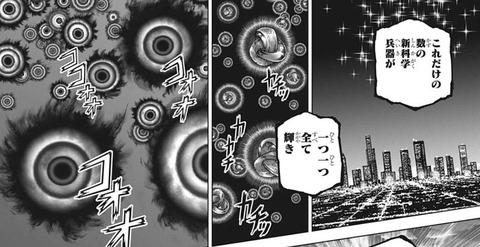 68a730ae s - 【Dr.STONE181話感想】難航するステルス艦作り、クロムの頭脳が冴え渡る!!