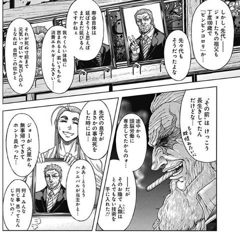 69afed29 s - 【テラフォーマーズ47話感想】ニュートン家の新当主、ついに登場する!!!!