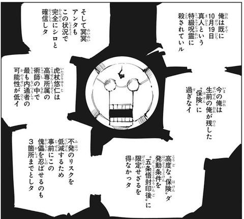 6a7731bd s - 【呪術廻戦91話感想】五条先生、めちゃくちゃ余裕でワロタwwwwww