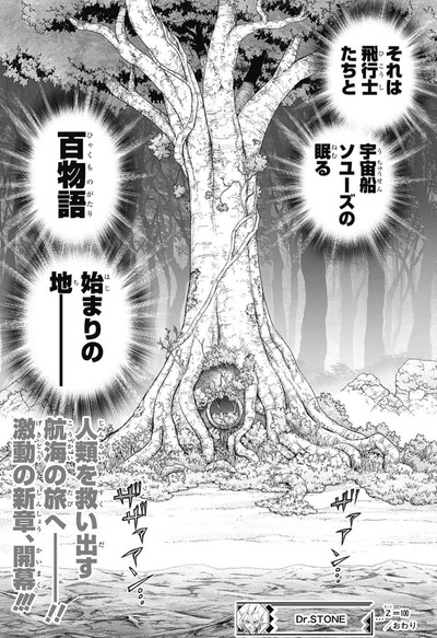 6abc53fe s - 【Dr.STONE100話感想】新章開幕!!人類を救い出す航海の旅へ!!