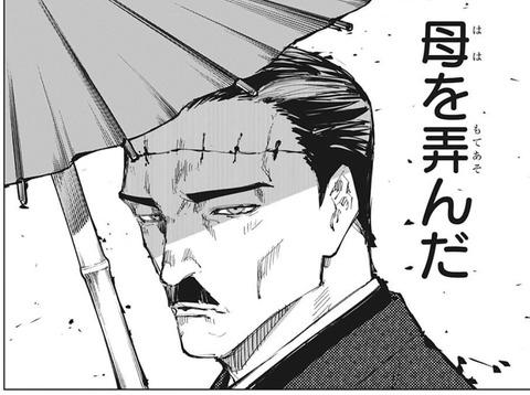 加茂-134