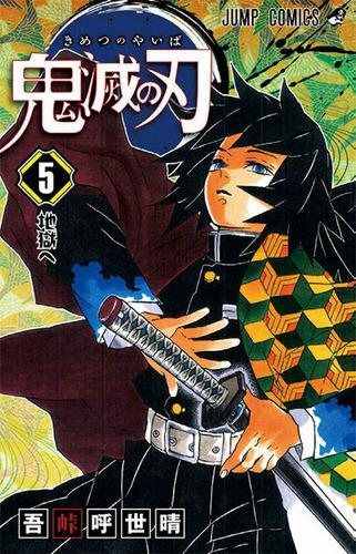 kimetsu05-thumb-400x623-3731