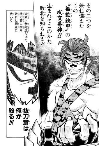 rurouni-kenshin-10-18120401