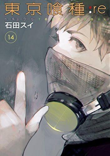 東京喰種14 (2)