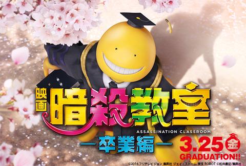 ansatsukyousitsu-movie