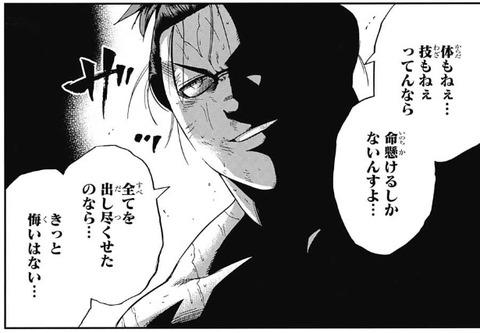 鬼丸 (9)