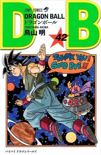 ドラゴンボール (4)