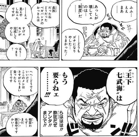 藤虎 (3)