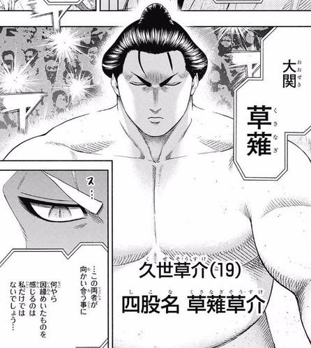 草薙 (2)