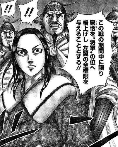 """【キングダム 535話感想】蒙恬、""""将軍""""格上げキタ━━(゚∀゚)━━!!"""
