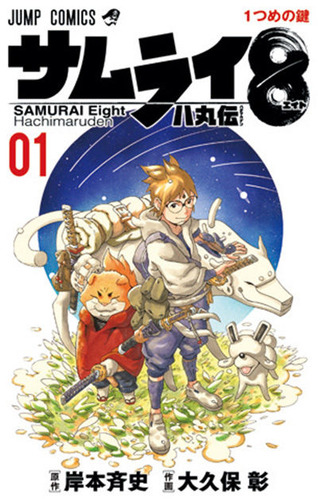 samurai8001