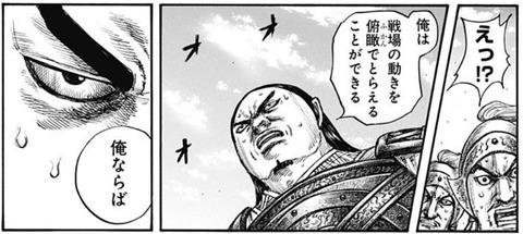 84bfeb50 s - 【キングダム617話感想】飛信隊軍師・河了貂、まさかの展開に!!