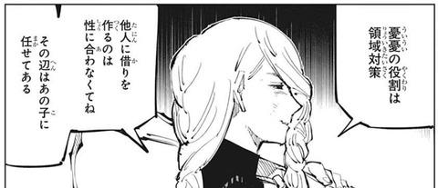 8514b391 s - 【呪術廻戦102話感想】冥冥さんの術式「黒鳥操術」、強すぎる!!