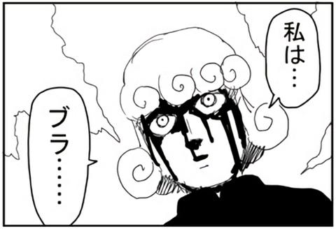 【ワンパンマン 106話更新】タツマキ「ブラ・・・」←これ何だと思う??【画像】