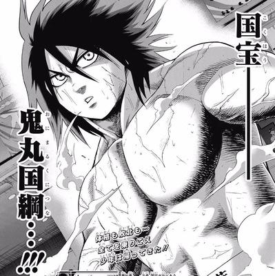 火ノ丸2 (2)